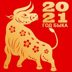 Символ года 2021 - Бык