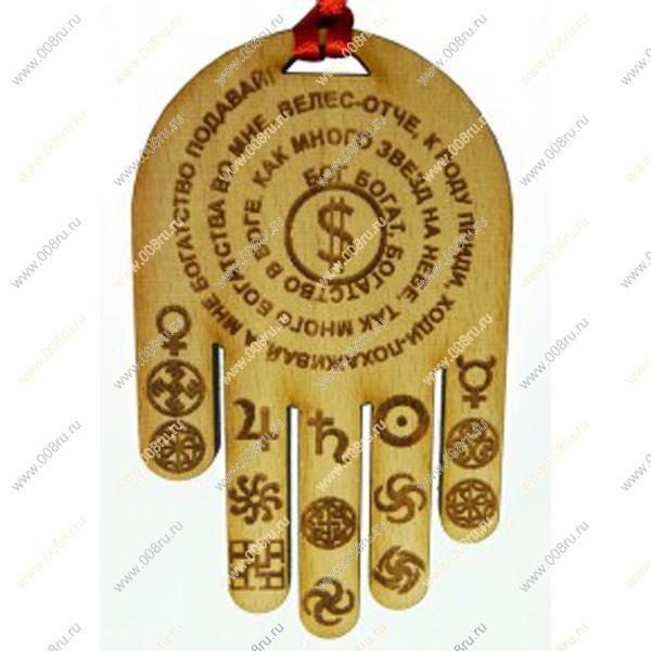 Символы денег и богатства своими руками